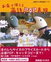 英語教材 英語書籍【訳あり アウトレット】『お店で使える英語POP表現』英語でのPOPの作り方を大公開!外国人のお客様にズバッと訴求するメソッド!