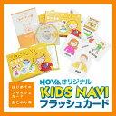 【訳あり アウトレット】KIDS NAVI (フラッシュカード)お試し単品シリーズ※語学力にあわせた3レベルから選べます!