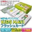 【訳あり アウトレット】KIDS NAVI (フラッシュカード)※語学力にあわせた3レベルから選べます!【20P28Sep16】