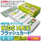 こども英語教材 英語教育KIDS NAVI (フラッシュカード)※語学力にあわせた3レベルから選べます!遊びながら英語が学べる!幼少期からはじめる本格的な英会話...
