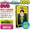 NOVAPockets100(単品DVD)