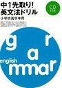 英語教材 英語書籍『中1先取り!英文法ドリル』英文法を制覇し、高校受験合格をつかも……