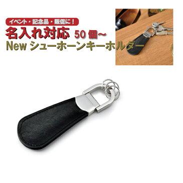 【名入れ対応】Newシューホーンキーホルダー(靴ベラくつべら)