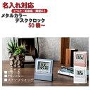 【名入れ対応】メタルカラー デスククロック (時計/アラーム/カレンダー/ストップウ……