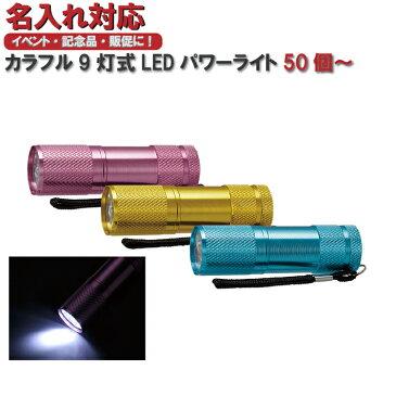 【名入れ対応】カラフル9灯式LEDパワーライト(防犯防災緊急時災害グッズアウトドアレジャー)