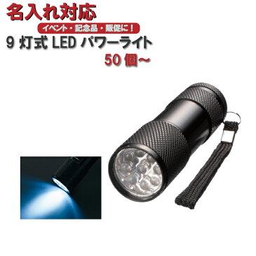 【名入れ対応】9灯式LEDパワーライト(防犯防災緊急時災害グッズアウトドアレジャー)