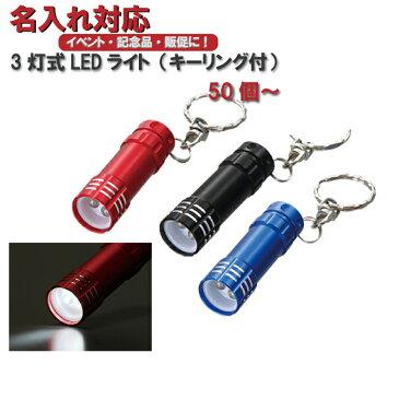 【名入れ対応】3灯式LEDライト(キーリング付)(防犯防災緊急時災害グッズアウトドアレジャー)