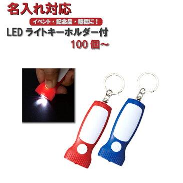 【名入れ対応】LEDライトキーホルダー付(防犯防災緊急時災害グッズアウトドアレジャー)
