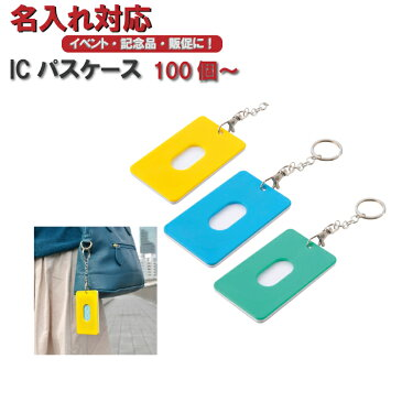 【名入れ対応】ICパスケース