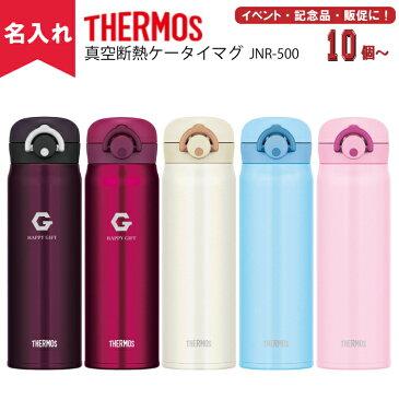 【名入れ無料】THERMOSサーモス真空断熱ケータイマグJNR-500(名入れグラス/名入れタンブラー/オリジナルマグ/水筒/二重構造/魔法瓶構造)