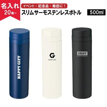 【名入れ無料】スリムサーモステンレスボトル500ml (名入れグラス/名入れタンブラー/オリジナルタンブラー/二重構造/魔法瓶構造/真空断熱構造)
