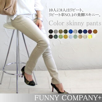 Resale items ◆ Rakuten winners ★ Figue posted! Cara beauty legs effect makes a beautiful silhouette of skinny ◆ Cara skinny pants