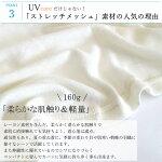 【UV】ストレッチメッシュショールカーディガン