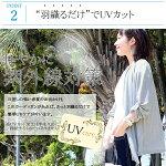 【UV】ループストレッチメッシュドレープカーディガン