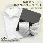 結婚式シャツとネクタイチーフセット(ウイングカラーシャツとフォーマルネクタイチーフセットナポレオン
