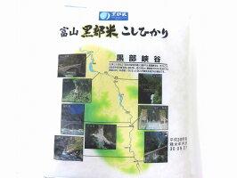 名水の里黒部米コシヒカリ2kg