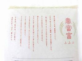 黒部米富富富(ふふふ)2kg