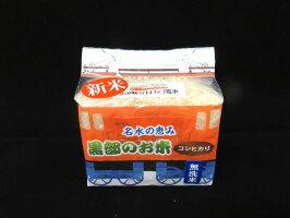 トロッコ電車特別栽培米(無洗米)コシヒカリ300g