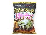 富山ブラック ポテトチップ