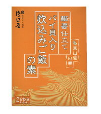 鰤醤仕立て/バイ貝入り炊き込みご飯の素(2合用/2〜3人前)