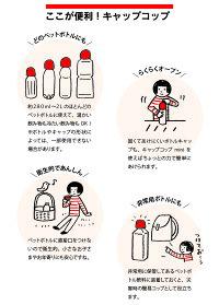 ペットボトル用キャップコップ(スマイル/6個セット)