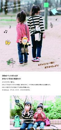 キグルミン【500ml用/ハチ(キャップコップ1個付)】