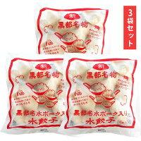 くろべ名水ポーク水餃子(1袋/10個入)【3袋(30個)セット】