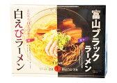 富山ブラックラーメン・白えびラーメン食べ比べセット