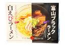 富山ブラックラーメン・白えびラーメン食べ比べセット(生めん/計4食入り)
