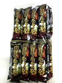 【富山県限定】富山ブラック棒30本セット