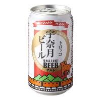 富山の【宇奈月地ビール】3種セット