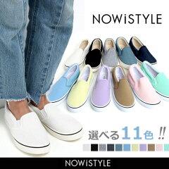 NOWiSTYLE(ナウアイスタイル)カラースリッポン選べる11色【3/14up_r】韓国韓国ファッションスリッポン靴シューズスニーカーフラットデッキシューズレディースファッションバッグ【3】