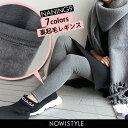 【SALE】NANING9(ナンニング)裏起毛レギンス【11/16up_r】【メール便】韓国 韓国フ...