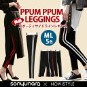 SONYUNARA(ソニョナラ)PPUM PPUM LEGGINGS【...