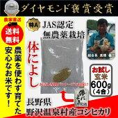 29年産白米1kgコシヒカリ「ブナの水」野沢温泉村産