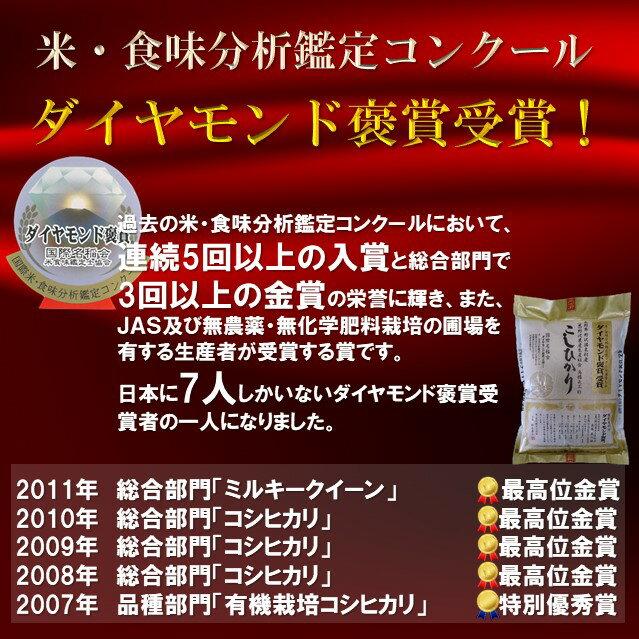 30年産白米5kgコシヒカリ「ダイヤモンド褒賞受賞米」野沢温泉村産