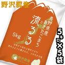 令和元年産 白米25kg(5kg×5袋) 長野県産あきたこまち 精米 送料無料(沖縄を除く)