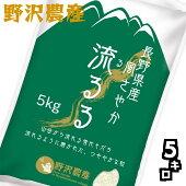 30年産白米5kg長野県産風さやか一等高橋義三お米送料無料(沖縄を除く)