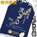 令和元年産 白米10kg(5kg×2袋) 長野県産こしひかり 精米 送料無料(沖縄を除く)
