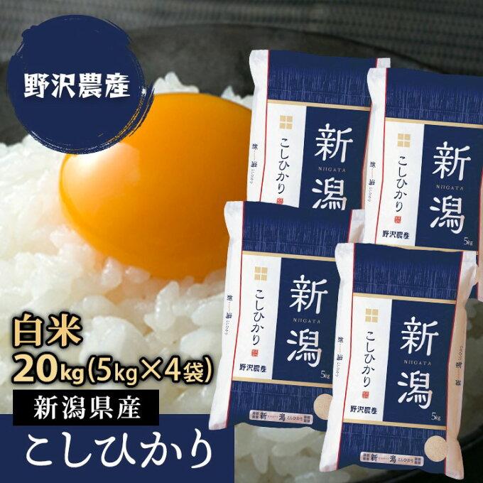 お米 白米 コシヒカリ 20kg こしひかり 5kg×4袋 精米 新潟県産 令和2年...
