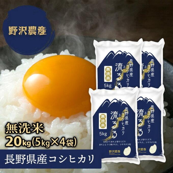 【20%オフクーポン】 無洗米 コシヒカリ お米 20kg こしひかり 白米 5kg...