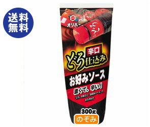 【送料無料】オリバーソース どろ仕込みお好みソース 300g×12本入 ※北海道・沖縄は別途送料が必要。