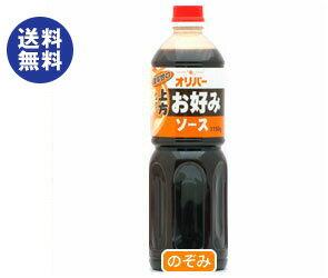 【送料無料】オリバーソース 上方お好みソース 1150g×12本入 ※北海道・沖縄は別途送料が必要。