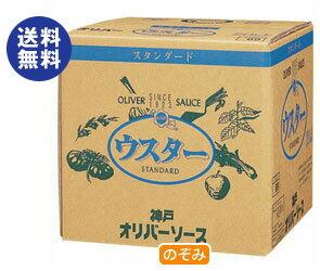 【送料無料】オリバーソース スタンダード ウスターソース 23kg×1個入 ※北海道・沖縄は別途送料が必要。