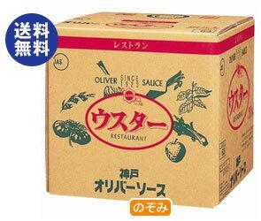 【送料無料】オリバーソース レストラン ウスターソース 23kg×1個入 ※北海道・沖縄は別途送料が必要。