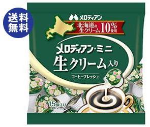 【送料無料】【2ケースセット】メロディアン メロディアン・ミニ 生クリーム入りコーヒーフレッシュ 4.5ml×15個×20袋入×(2ケース) ※北海道・沖縄は別途送料が必要。