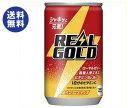 【送料無料】コカコーラ リアルゴールド 160ml缶×30本入 ※北海道・沖縄は別途送料が必要。