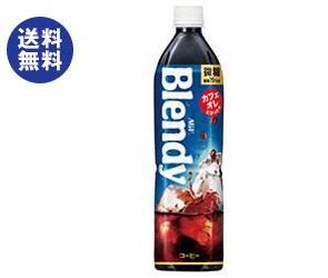 【送料無料】AGF ブレンディ ボトルコーヒー 微糖 900mlペットボトル×12本入 ※北海道・沖縄は別途送料が必要。