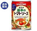 【送料無料】【2ケースセット】カゴメ 基本のトマトソース 295g缶×12個入×(2ケース) ※北海道・沖縄は別途送料が必要。
