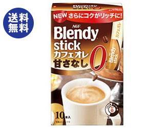 【送料無料】AGF ブレンディ スティック カフェオレ 甘さなし 8.9g×10本×24箱入 ※北海道・沖縄は別途送料が必要。